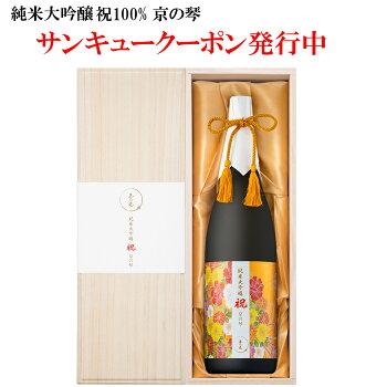 純米大吟醸祝100%京の琴1800ml