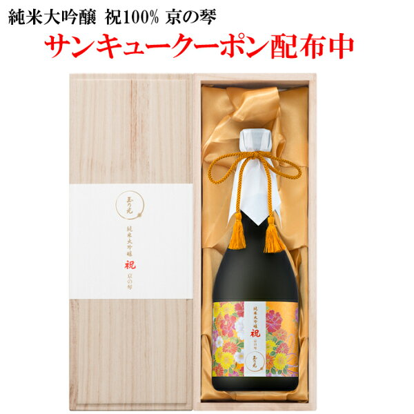日本酒玉乃光サンキュークーポン純米大吟醸祝100%京の琴720mlギフト贈り物お祝い結婚式蔵元直送京都土産桐箱入り母の日父の日