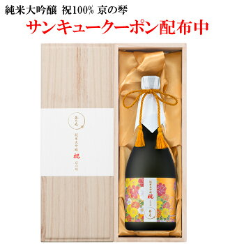 純米大吟醸祝100%京の琴720ml