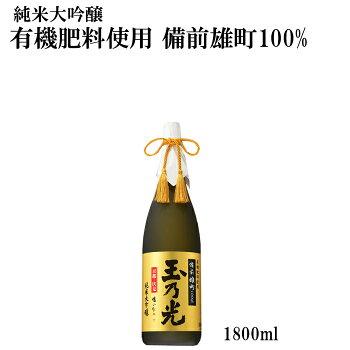 純米大吟醸有機肥料使用備前雄町(おまち)100%1800ml