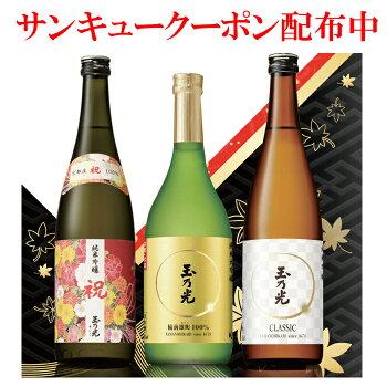 純米大吟醸・純米吟醸飲み比べセット720ml×3本