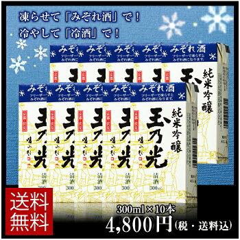 純米吟醸玉乃光青パック300ml×10パック