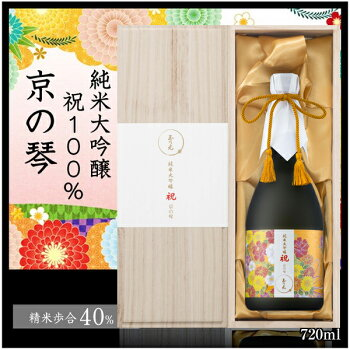 純米大吟醸祝100%京の琴720ml結婚式誕生日ギフト贈り物お祝京都土産お花見母の日父の日