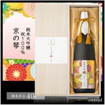 純米大吟醸祝100%京の琴1800ml結婚式誕生日ギフト贈り物お祝京都土産お花見母の日父の日