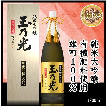 日本酒純米大吟醸有機雄町1.8L送料無料蔵元直送お中元敬老の日贈り物ギフト京都土産