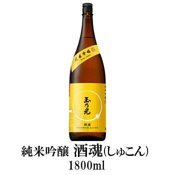 純米吟醸酒魂1800ml