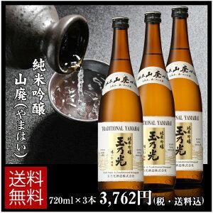 純米吟醸 山廃 720ml×3本