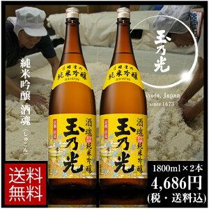 純米吟醸 酒魂 1800ml×2本*****送料無料*****
