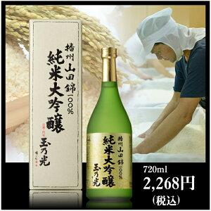 純米大吟醸 播州山田錦100% 720ml