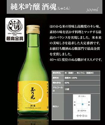 純米吟醸酒魂(しゅこん)