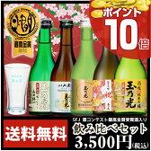日本酒 最高金賞受賞酒入り豪華版飲み比べセット TNY-5 ネット限定ギフトお中元