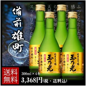 純米大吟醸 備前雄町(おまち)100% 300ml×4本
