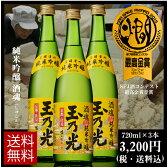 純米吟醸 酒魂 720mlx3本