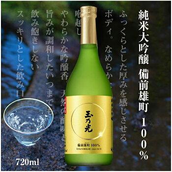 純米大吟醸備前雄町(おまち)100%