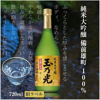 純米大吟醸備前雄町(おまち)100%(旧)