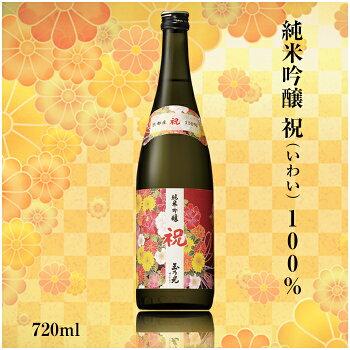 純米吟醸祝(いわい)100%