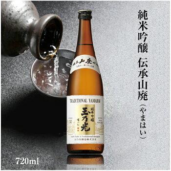 純米吟醸伝承山廃(やまはい)