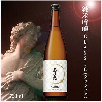 純米吟醸CLASSIC(クラシック)