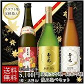 日本酒 純米大吟醸 ・ 純米吟醸 飲み比べ セット TG-3B 720ml×3本 送料無料お中元夏ボーナス