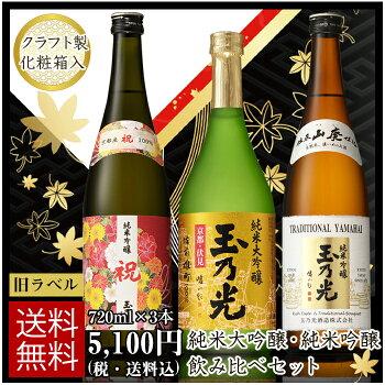 純米大吟醸・純米吟醸飲み比べセット720ml×3本(旧)
