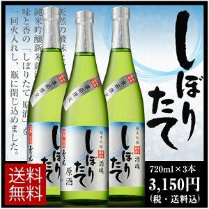 【送料無料】純米吟醸 酒魂しぼりたて 原酒 720ml×3本