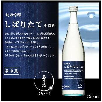 純米吟醸しぼりたて(生原酒)720ml