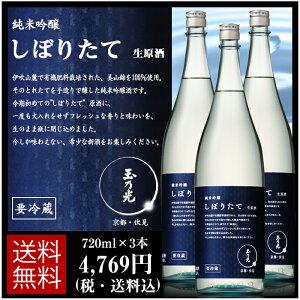 純米吟醸 しぼりたて(生原酒)720ml×3本