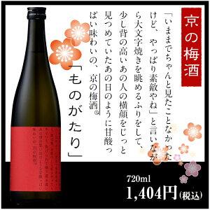 京の梅酒「ものがたり」 720ml
