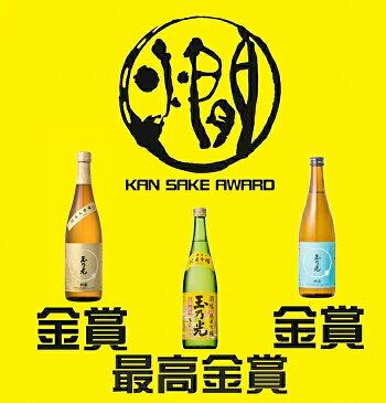 日本酒純米大吟醸・純米吟醸720ml×3本セットTS-3B誕生日ギフト贈り物パーティーお歳暮正月帰省京都土産