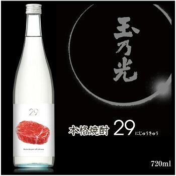 本格焼酎29(にじゅうきゅう)720ml焼肉ステーキ肉料理に合うAI味覚センサー