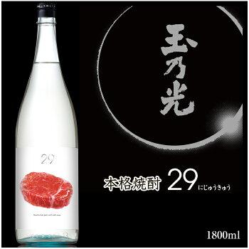 本格焼酎29(にじゅうきゅう)1800ml焼肉ステーキ肉料理に合うAI味覚センサー
