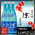 純米吟醸 涼(りょう)生貯蔵酒 720ml×3本 季節限定