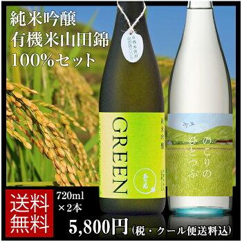 純米吟醸有機米山田錦100%セットTNG2B