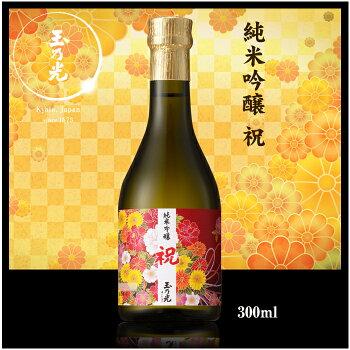 日本酒純米吟醸祝100%300mlミニボトルギフト贈り物京都土産御祝