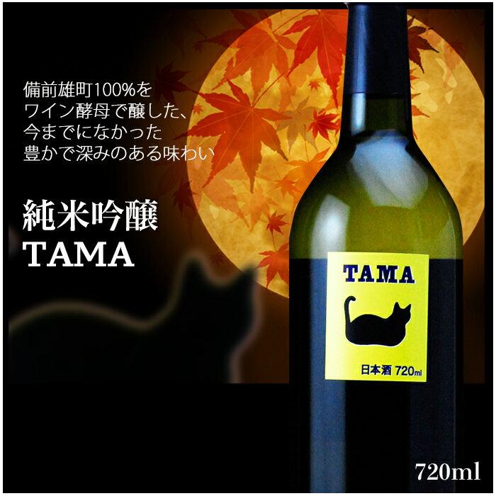 純米吟醸 TAMA