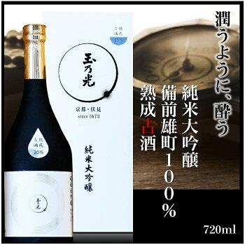 純米大吟醸 備前雄町(おまち)100%熟成古酒
