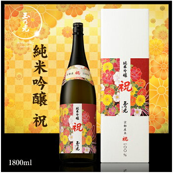日本酒純米吟醸祝100%1800ml結婚式誕生日ギフト贈り物お祝京都土産お花見母の日