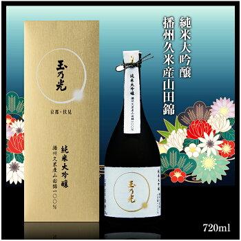 日本酒純米大吟醸播州久米産山田錦100%720ml結婚式誕生日ギフト贈り物お祝京都土産お花見母の日
