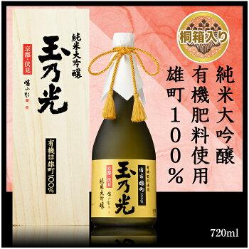 日本酒純米大吟醸有機雄町720ml蔵元直送お中元敬老の日贈り物ギフト京都土産