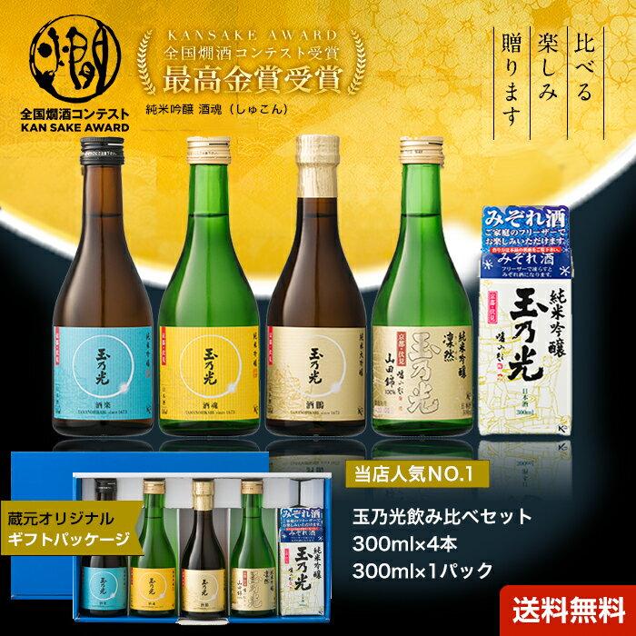 日本酒 最高金賞受賞酒入り豪華版飲み比べセット TNY-5  300ml×5本