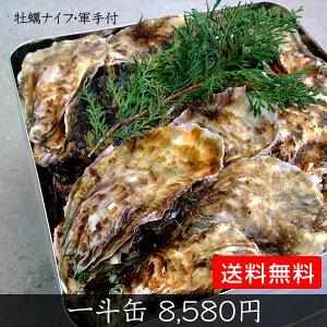 ■牡蠣/かき/カキ■作業所から直送◆送料無料超お買い得!!一斗缶にギッシリ、何と、100個(1...
