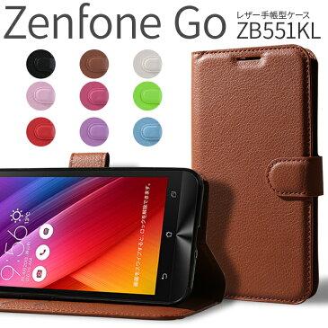 【メール便で送料無料&代引不可】Zenfone Go ZB551KL レザー手帳型ケース シンプルだけどカード収納もできるレザー手帳型ケース zenfone レザーケース カバー ギフト プレゼント クリスマス