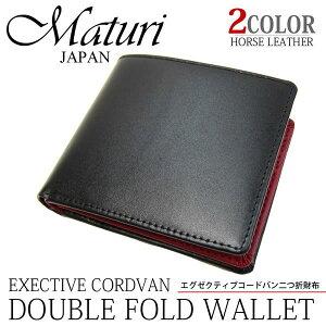 財布 メンズ 本革 財布 メンズ エグゼクティブモデル コードバン 二つ折り財布 ブラック×レッド カード入れ さいふ サイフ キャッシュレス ギフト プレゼント 母の日 父の日