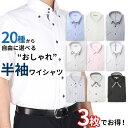 クールビズ 半袖 3枚で4998円 セット ワイシャツ半袖 ドレスシャツ/ボタンダウン/半袖ワイシャツ/Yシャツ/メンズレギュラー/黒/白/カッターシャツ/半そで【あす楽】ゆったりサイズ 3l ギフト バレンタイン