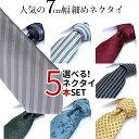最近のデキる男はコレ!細すぎない 7cm幅 ネクタイ ジャガードネクタ...