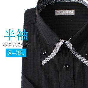 【あす楽対応】 ボタンダウン 半袖ワイシャツ ドレスシャツ ワイシャツ ビジネス メンズ 紳士用 [ 半袖 2枚衿風 ストライプ Yシャツ ビジネス 黒 ブラック シャツ ]