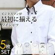 ◆ビジネスマンはこの5枚が欠かせない◆ 長袖 ワイシャツ 5枚 セット5サイズ ネクタイ5本と合わすと25通りのコーディネート Yシャツ 白 ブルー 黒 ビジネス 結婚式 通販 [ ボタンダウン あす楽対応 送料無料] 入学式 忘年会 行事[卒業式]
