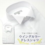ウィングカラーフォーマルシャツ パーティー フォーマル メンズドレスシャツ ウイング コンバーチブルカフス スマート ハロウィン