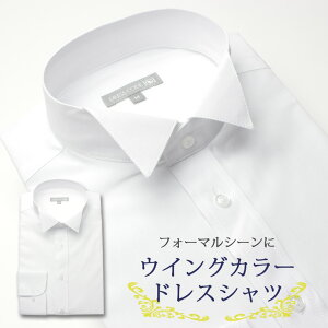562438580404b ウィングカラーフォーマルシャツ 結婚式やパーティーに ドレスシャツ フォーマル メンズシャツ ) メンズ