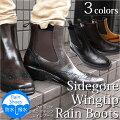 革靴みたいな男のレインシューズ!レインブーツレインシューズRAINBOOTSメンズシューズ/TM-00[長靴/防水/撥水/ショートブーツ/サイドゴア/ウイングチップ/ラバー/靴/紳士用/男性用/ビジネス/カジュアル/雨/雪/スノーブーツ/梅雨/スーツ/ブラック/黒/ブラウン/茶/キャメル]